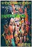 शरीरविज्ञान दर्शन: एक आधुनिक कुण्डलिनी तंत्र(एक योगी की प्रेमकथा) (Hindi Edition)