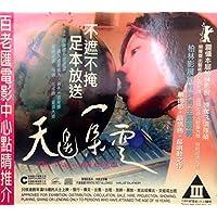 The Wayward Cloud (2005) By EDKO Version VCD~In Mandarin w/ Chinese & English Subtitles ~Imported From Hong Kong~ by Shiang-chyi Chen, Yi-Ching Lu Kang-sheng Lee