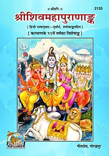 Sri Shiv Mahapuran Ank (Poorvardh Slok Ank Sahit Anuwad) Bhag-1 Code 2125 Hindi (Hindi Edition) por Gita Press Gorakhpur
