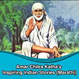 Amar Chitra Katha's Inspiring Indian Stories (Marathi) (Set of 4 books)