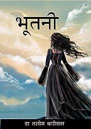 भूतनी (Hindi Edition)