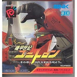 Kikouseiki Unitron (Unitron 2) [JP Import]