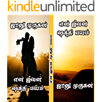 என் ஜீவன் ஷக்தி மயம் 💞: En jeevan shakthi mayam 💞 (Tamil Edition)