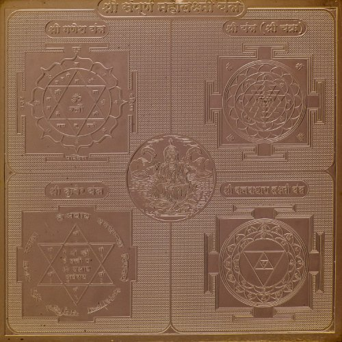 Exotic India Shri Sampoorna Mahalakshmi Yantra - Copper  available at amazon for Rs.490