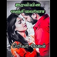 iraviyin vanchiyavalo (Tamil Edition)