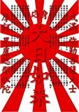 Nam Myoho Renge Kyo: DainiNaisiDaijyuuyonn Syakumonnsyougonnzannmai daijyoubussetu namumyouhourenngekyou (Japanese Edition)
