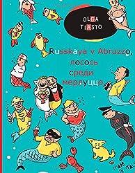 Russkaya v Abruzzo, losos' sredi merluzzo.