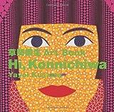 Hi, Konnichiwa: Yayoi Kusama Art Book by Yayoi Kusama (2014-02-14)