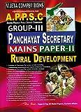APPSC Group -III Paper-II Panchayat Secretary MAINS ( Rural Development ) [ ENGLISH MEDIUM ]