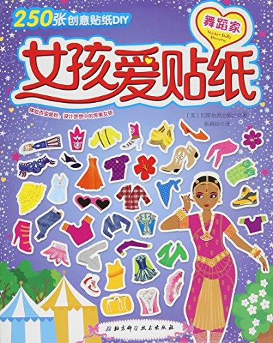 女孩爱贴纸多彩生活(附创意贴纸DIY1300张)