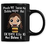 PrintLine Phoolo ka Taaron ka Sabka Kehna hai Ek hazaar Kilo Ki Meri Behna hai Printed Black Coffee Mug   Birthday Gift for S