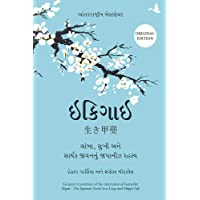 Ikigai (Gujarati Edition): The Japanese Secret to a Long and Happy Life