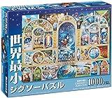 Disney World's Smallest 1000 Piece All Disney character Dream DW-1000-405 (japan import)