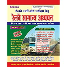 Railway Samanya Adhayan 920 sets (2017 Edition)