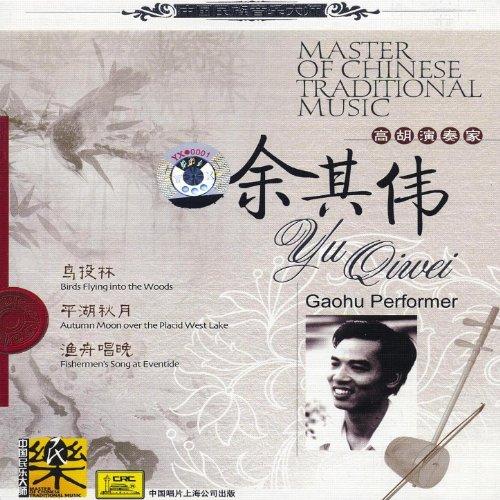 Master of Traditional Chinese Music: Gaohu