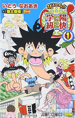 mmm-i-beauty-yang-comfort-class-1-jump-comics-2012-isbn-4088705890-japanese-import