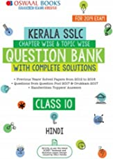 Oswaal Kerala SSLC Question Bank Class 10 Hindi Chapterwise and Topicwise (For March 2019 Exam): Chapterwise & Topicwise with solution