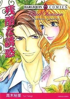 残酷な誘惑 (ハーレクインコミックス) (Japanese Edition) par [高木 裕里, リー ・ウィルキンソン]