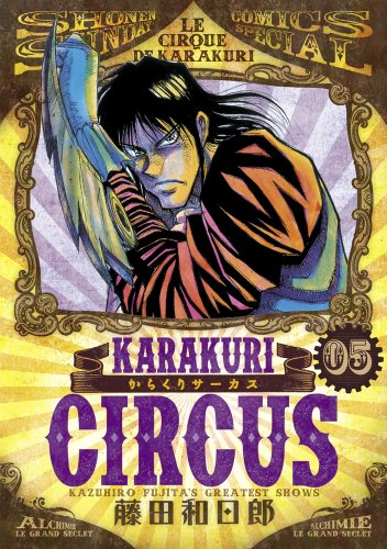 Karakuri Circus 5 (Shonen Sunday Comics Special) (2011) ISBN: 4091230431 [Japanese Import]