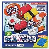Adorable kit de création de gommes à effacer en forme de sushis