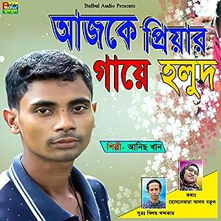 Ajk Priyar Gaye Holud