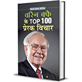 WARREN BUFFETT KE TOP 100 PRERAK VICHAR (Warren Buffett Investment Strategy Book) (Hindi Edition)
