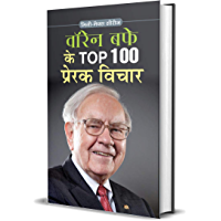WARREN BUFFETT KE TOP 100 PRERAK VICHAR (TOP 100 PRERAK VICHAR: Inspirational & Motivational Books) (Hindi Edition)