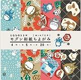 Ensky Mein Nachbar Totoro japanischer Origami (Papier mit bunten Zahlen) Washi Chiyogami-Winter (5Mustern × jeweils 4Stück = 20Stück) Ver. 2