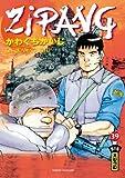Zipang, tome 39