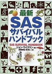 Saishin SAS sabaibaru handobukku