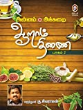 Aaraam Thinai (Vol-II) (Tamil Edition)