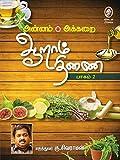 Aaraam Thinai (Vol-II) (Tamil Edition)