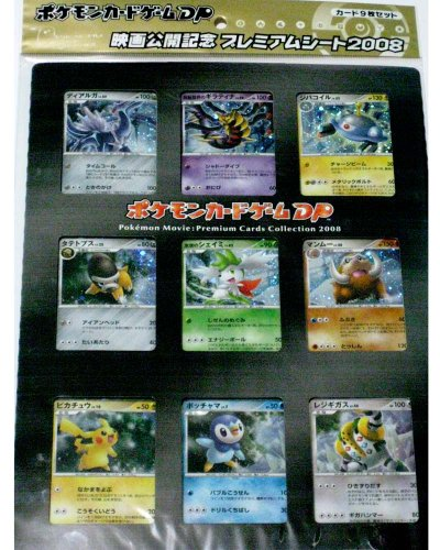 Pokemon Movie 2008 Premium Cards Collection - Japan Ex Pokemon