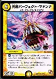 [Duel Masters] Dimmer Perfekte Madonna Rare