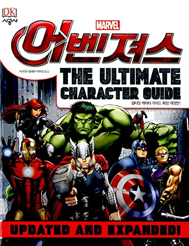 Marvel Avengers the Ultimate Character Guide (Korea Edition)