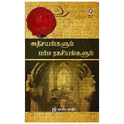 Adhisayangalum Marma Ragasiyangalum