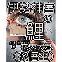 isejinguunokoi isejinnguunokoi (Japanese Edition)