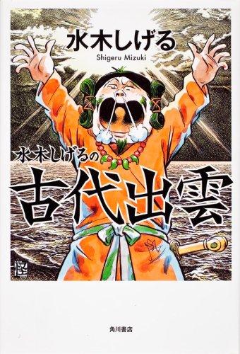Mizuki shigeru no kodai izumo