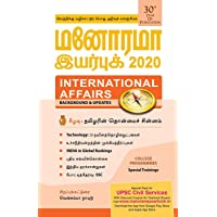 The Malyala Manorama Tamil Yearbook 2020