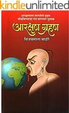 आरक्षण ग्रहण : आरक्षणाला लागलेले ग्रहण सोडविण्याचा मंत्र सांगणारे पुस्तक  (Marathi Edition)