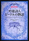 The Tales of Beedle the Bard (Japanese Edition) by J. K. Rowling (2013-09-01) - 01/09/2013