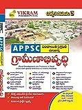 APPSC- Panchayat- Secretary-Mains-(TM)-2017