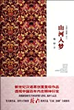 MY DREAM OF THE MOUNTAIN AND RIVER- JIANGNAN TRILOGY-2 (Chinese Edition)