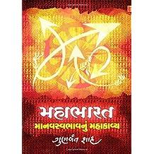 Mahabharat Manav Svabhav Nu Mahakavya (Gujarati)