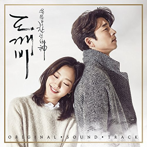 cj-entertainment-goblin-dokebi-guardian-the-lonely-and-great-god-ost-pack-1-tvn-drama-2-cd-libretto-