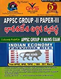 APPSC Group-II Paper-III Indian Economy Previous Bits [ TELUGU MEDIUM ]