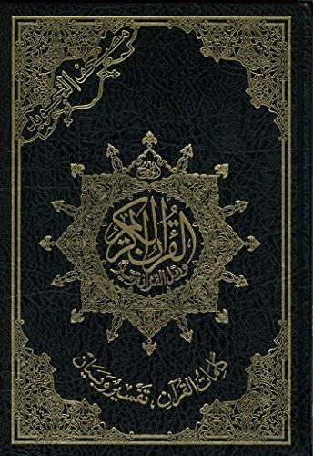 Tajweed Koran groß arabisch nur - weißes Papier