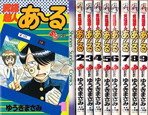Kyukyoku Chojin R 1-9 Complete Set [Japanese]
