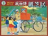 1/25 serie tradition Kamishibai