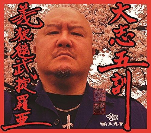Taishi Gokun